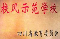 双流县棠湖中学-荣誉