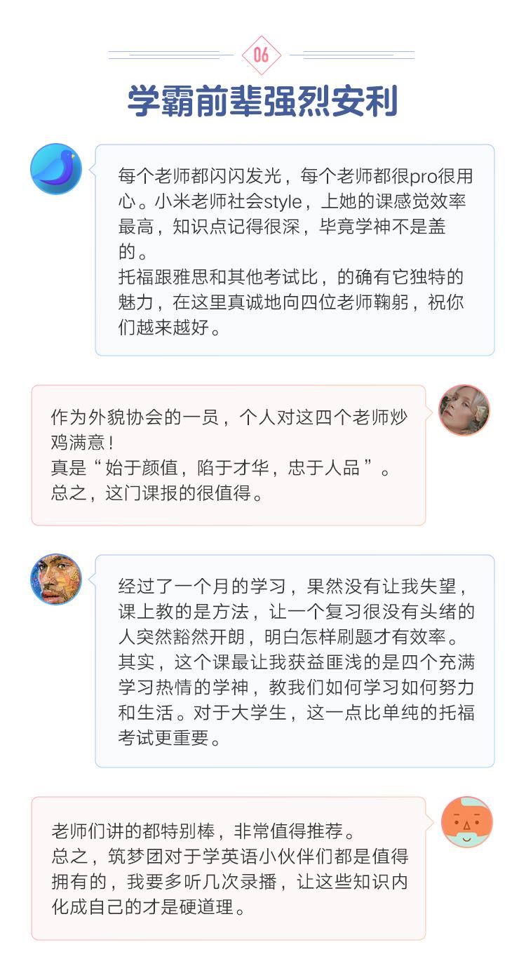 06-学霸前辈强烈安利.png