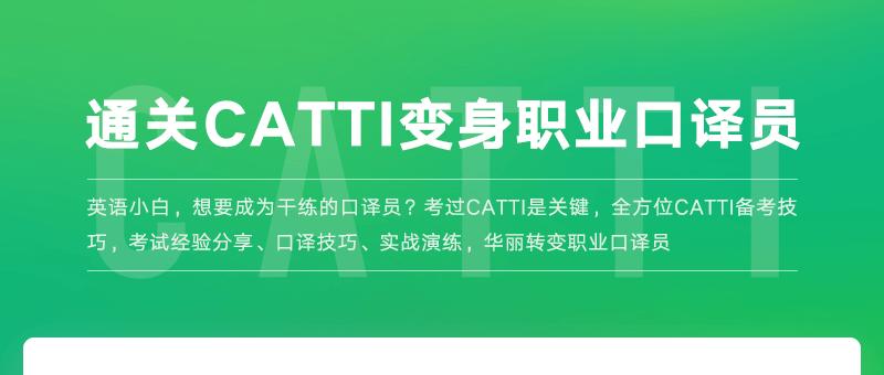 CATTI_01.png
